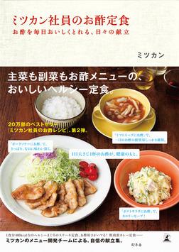 ミツカン社員のお酢定食 お酢を毎日おいしくとれる、日々の献立-電子書籍