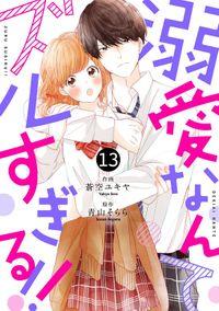 noicomi溺愛なんてズルすぎる!! 13巻