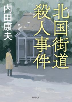 北国街道殺人事件〈新装版〉-電子書籍
