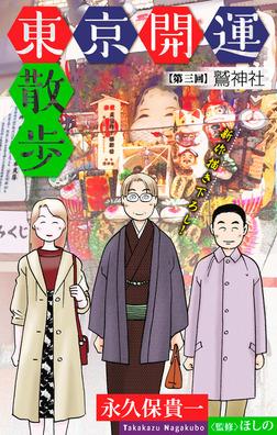 ホラー シルキー 東京開運散歩 story03-電子書籍