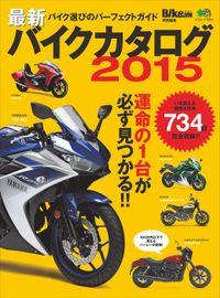最新バイクカタログ2015