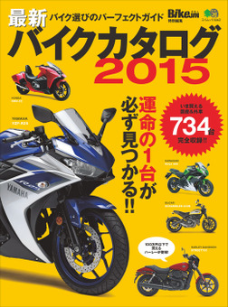 最新バイクカタログ2015-電子書籍