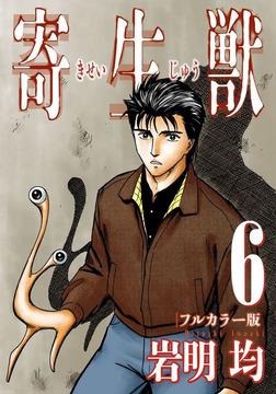 寄生獣 フルカラー版(6)-電子書籍