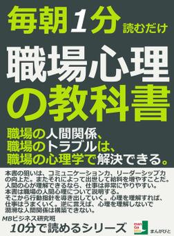 毎朝1分読むだけ。職場心理の教科書。職場の人間関係、職場のトラブルは、職場の心理学で解決できる。-電子書籍