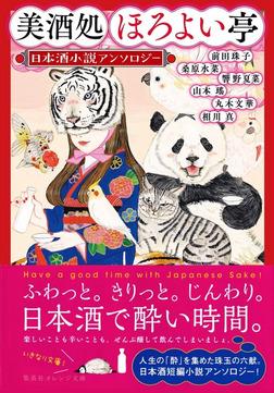 美酒処 ほろよい亭 日本酒小説アンソロジー-電子書籍