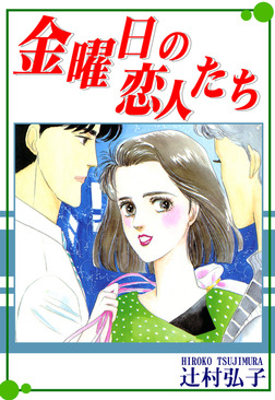 金曜日の恋人たち-電子書籍