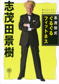 志茂田式ぐるぐるフィットネス 魅せるカラダ、魅せる心の作り方-電子書籍
