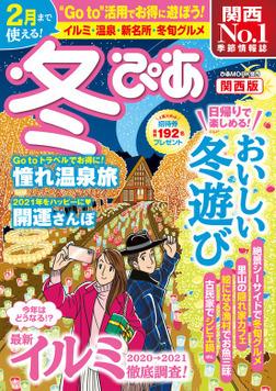 冬ぴあ関西版2020-電子書籍