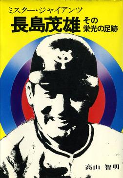 長島 茂雄 その栄光の足跡-電子書籍