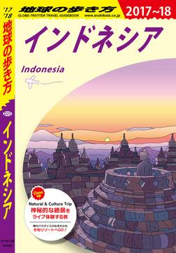 地球の歩き方 D25 インドネシア 2017-2018-電子書籍