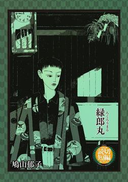 緑郎丸-電子書籍