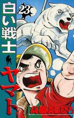白い戦士ヤマト 第23巻-電子書籍