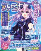 週刊ファミ通 2019年2月14日号