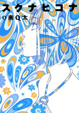 スクナヒコナ(3)-電子書籍