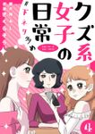 クズ系女子の日常 #下ネタ多め(Rush!)