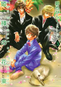 姫様の花束 (3)-電子書籍