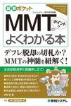 図解ポケット MMT(現代貨幣理論)のポイントがよくわかる本