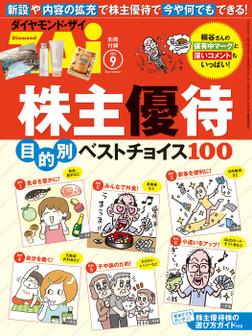 株主優待 目的別ベストチョイス100-電子書籍