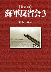[証言録]海軍反省会 3