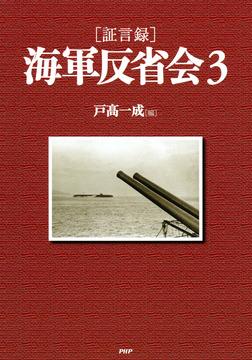 [証言録]海軍反省会 3-電子書籍