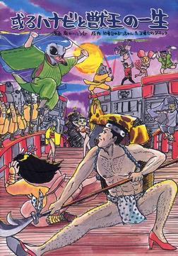 或るハナビと獣王の一生-電子書籍