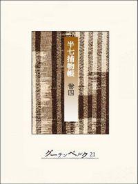 半七捕物帳 【分冊版】巻四