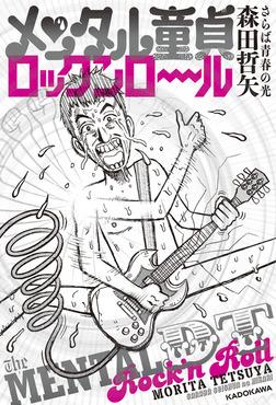 メンタル童貞ロックンロール-電子書籍