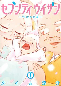 【期間限定 無料お試し版】セブンティウイザン 1巻-電子書籍