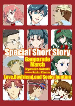 【購入特典】ガンパレード・マーチ Special Short Story-電子書籍