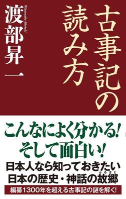 古事記の読み方-電子書籍