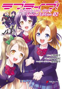 ラブライブ!School idol diary Special Edition 02-電子書籍