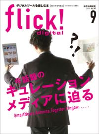 flick! digital 2015年9月号 vol.47