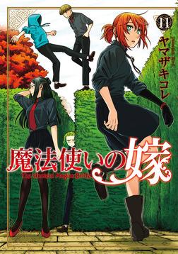 魔法使いの嫁 11巻-電子書籍