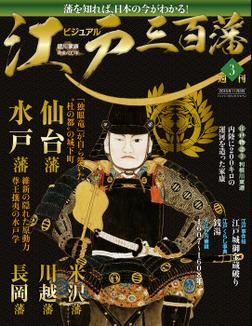 ビジュアル江戸三百藩3号-電子書籍