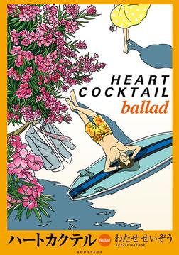ハートカクテル ballad-電子書籍