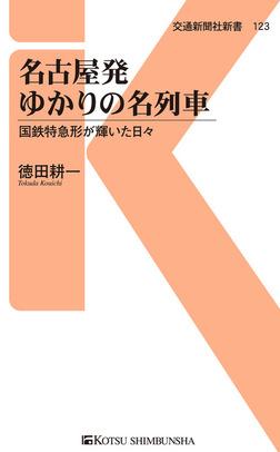 名古屋発ゆかりの名列車-電子書籍