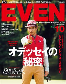 EVEN 2015年10月号 Vol.84-電子書籍