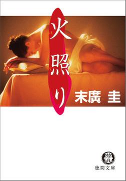 火照り<新装版>-電子書籍