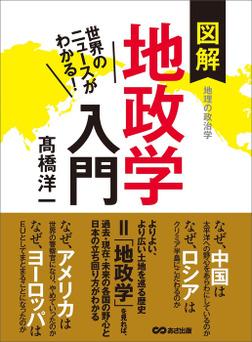 世界のニュースがわかる! 図解地政学入門-電子書籍