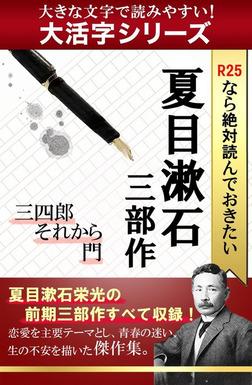 【大活字シリーズ】R25なら絶対読んでおきたい夏目漱石 三部作:三四郎・それから・門-電子書籍