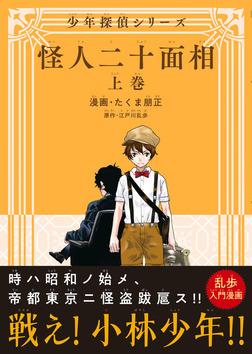 怪人二十面相 - 少年探偵シリーズ - 上巻-電子書籍