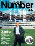 Number(ナンバー)997号