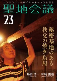 聖地会議23 島嵜浩一(まめちゃん家) 秘密基地のある秩父の焼き鳥屋