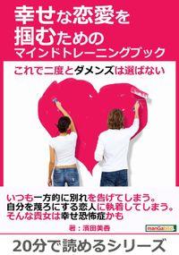 幸せな恋愛を掴むためのマインドトレーニングブック~これで二度とダメンズは選ばない~