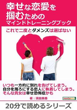 幸せな恋愛を掴むためのマインドトレーニングブック~これで二度とダメンズは選ばない~-電子書籍