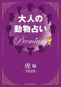 大人の動物占い Premium【分冊版 虎】