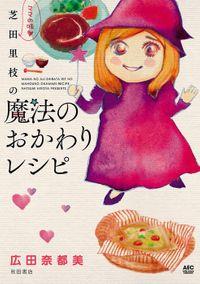 【期間限定 試し読み増量版】ママの味・芝田里枝の魔法のおかわりレシピ