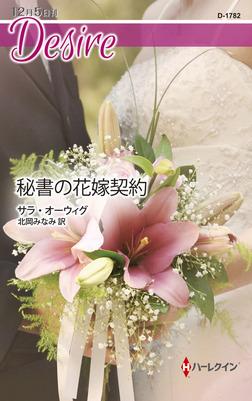 秘書の花嫁契約-電子書籍