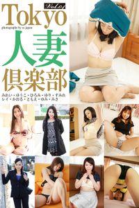 Tokyo人妻倶楽部 Vol.04