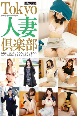 Tokyo人妻倶楽部 Vol.04-電子書籍